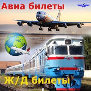 Авиа- и ж/д билеты Зареченска