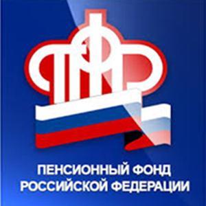 Пенсионные фонды Зареченска