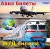 Авиа- и ж/д билеты в Зареченске