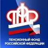 Пенсионные фонды в Зареченске